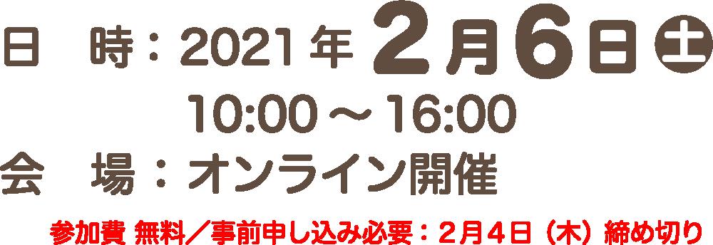 日時 2021年2月6日(土)10:00~16:00。会場 オンライン開催。参加費無料。事前申し込み必要。2月4日(木)締め切り
