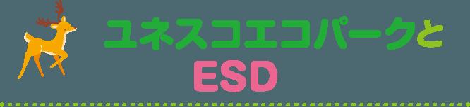 ユネスコエコパークとESD