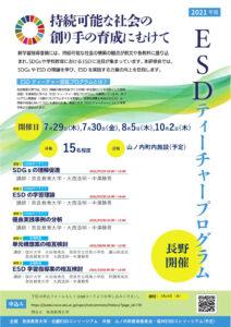 ESDティーチャープログラム長野会場_チラシのサムネイル